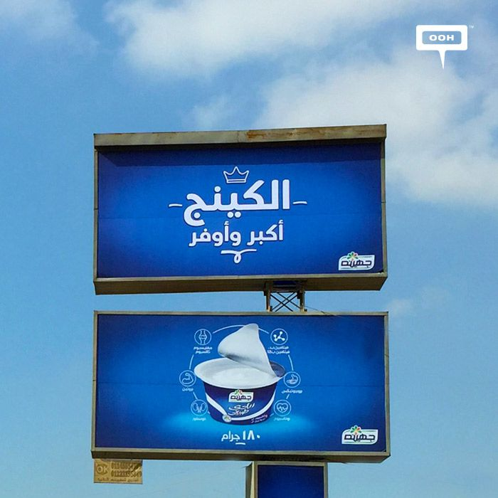 Juhayna returns to promote their products for Ramadan