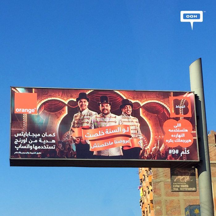 Masrah Masr's cast stars latest promotions of Orange