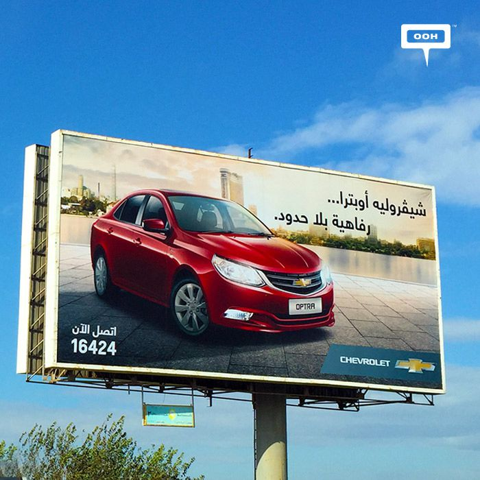 Chevrolet returns to the billboards to reinforce promotion