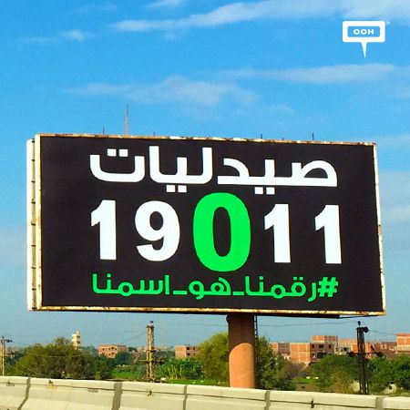 19011 Pharmacies switches OOH locations across Greater Cairo