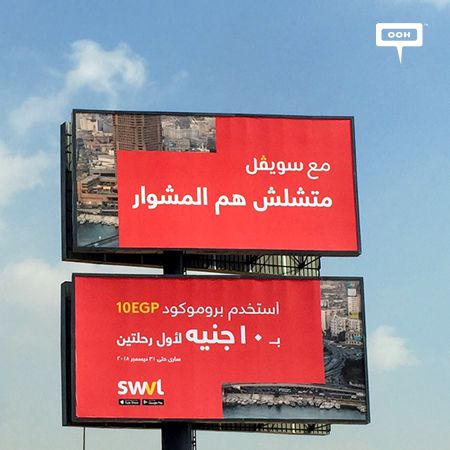 SWVL reinforces positioning with new OOH campaign