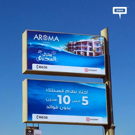 Aroma upgrades and extends outdoor campaign