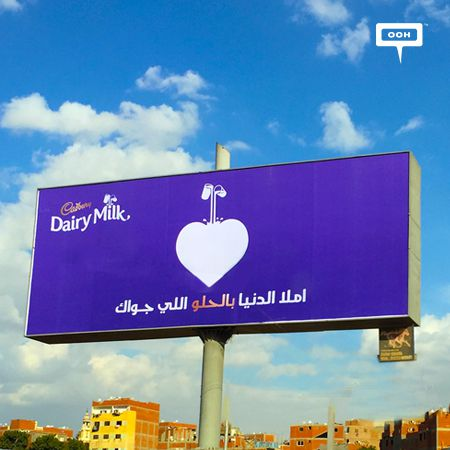 """New OOH from Cadbury calls for audience's """"Inner sweetness"""""""