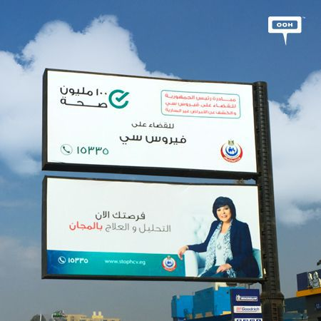 Ministry of Health continues fighting Virus C with OOH awareness