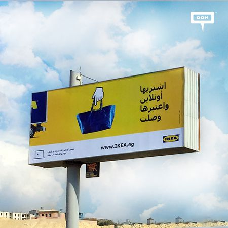 IKEA launches online store in Egypt