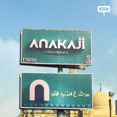 Aqar Masr launches residential project in NAC