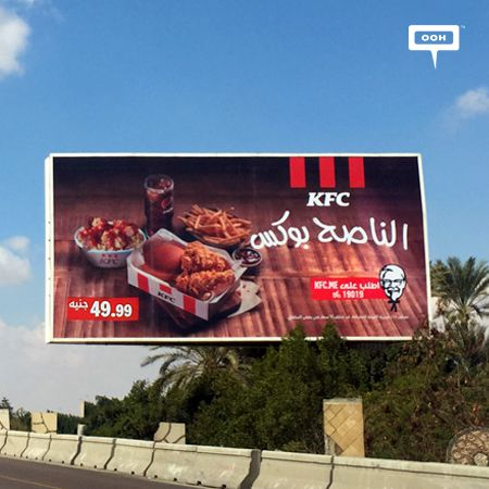 "KFC launches new box ""El Nase7"""
