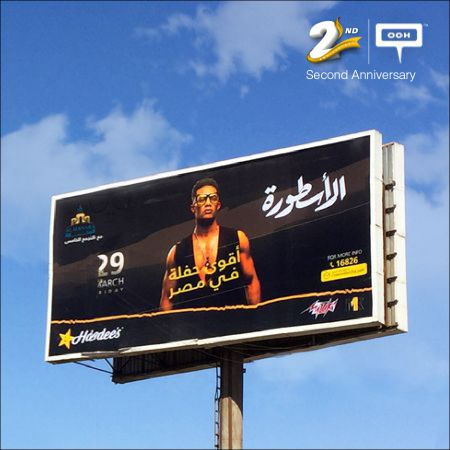 "Mazzika promotes Mohamed Ramadan's first concert ""The Legend"""