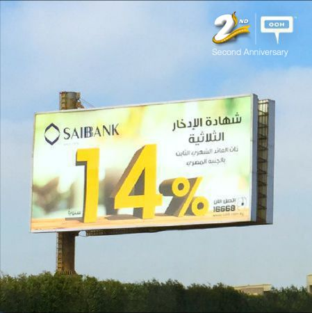 14% fixed monthly income is the highlight of SAIB Bank new campaign