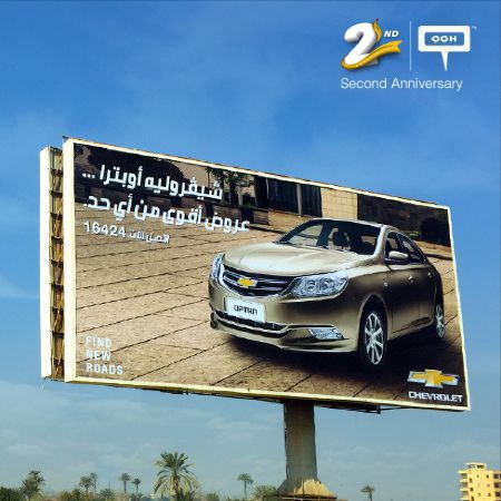 Chevrolet announces special promotions for Optra