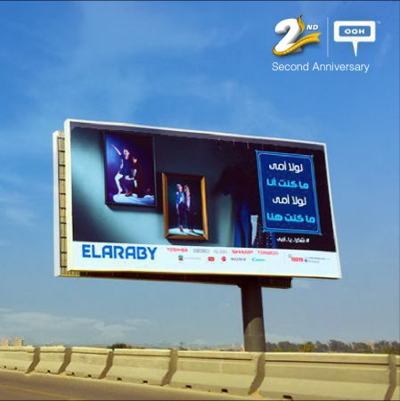 El Araby thanks Egyptian mothers with OOH campaign