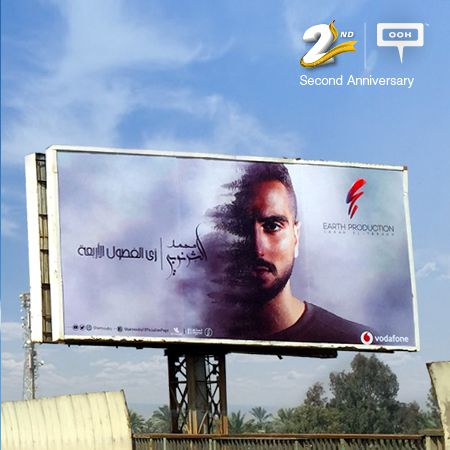 Sharnouby's full album is finally released on Cairo's billboards