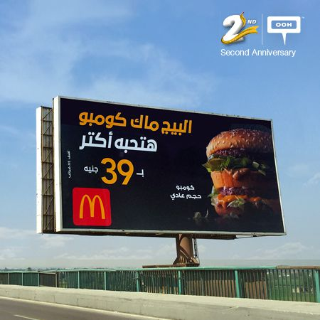 McDonald's reposts McCombo campaign with same prices