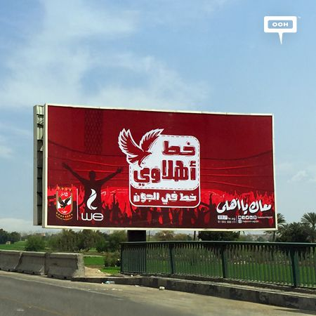 WE continues to support Al Ahly SC and its followers with a new plan
