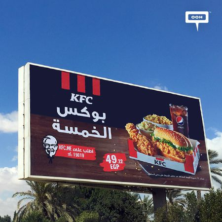"KFC launches ""the 5 in 1 box"""
