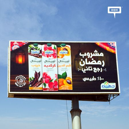 Ramadan is around the corner, and Juhayna returns to promote their products