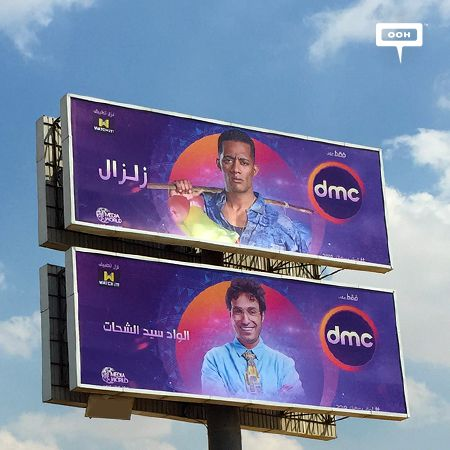 DMC returns with new series for Ramadan 2019