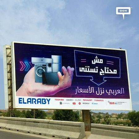 """You don't need to wait"" for El Araby's discounts"