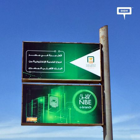 NBE introduces the first e-branch in Egypt