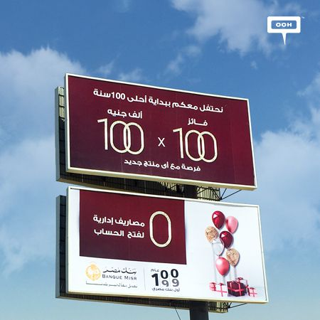 Banque Misr returns to celebrate the next 100 years