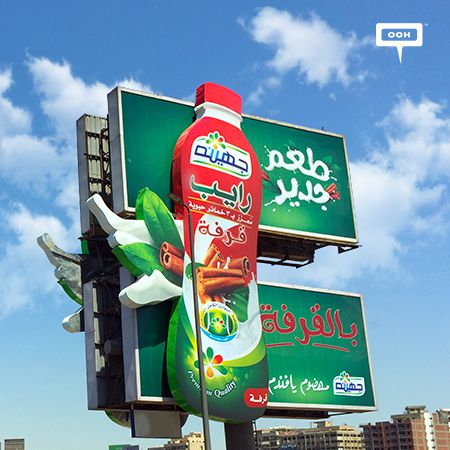 Juhayna offers yummy multi-flavored products for Ramadan