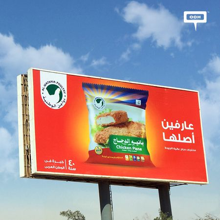 Al Watania Poultry knows the origin of all their delicious chickens