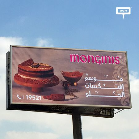 Monginis is here for Ramadan's yummy inventions