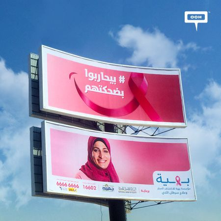 Baheya's ladies fight with laughs on a new OOH campaign