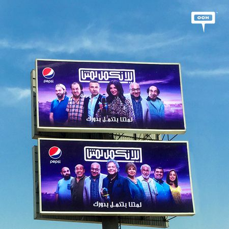 Pepsi is bringing our gathering to a full with your favorite stars