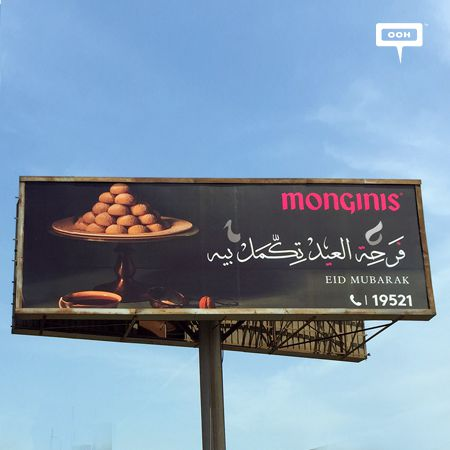 Monginis will complete your Eid happiness