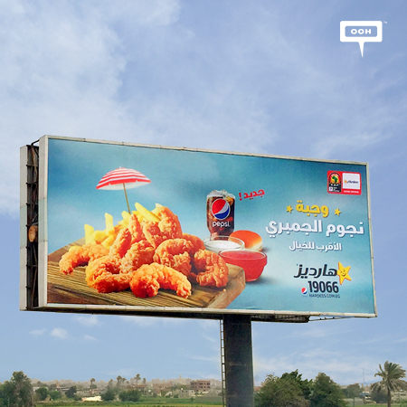 Hardee's brings the Star Shrimp Meal to the billboards