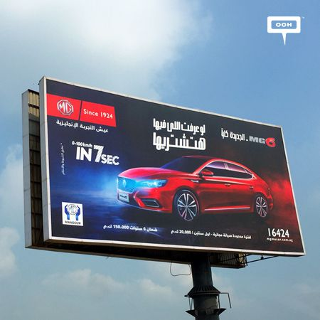 Al Mansour repeats MG's latest OOH campaign