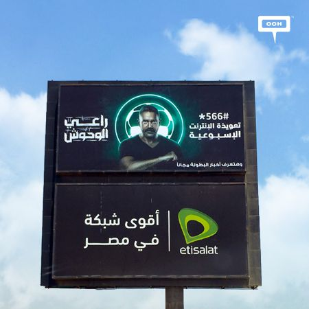 "Etisalat ""Sponsors the monsters"" with Amir Karara"