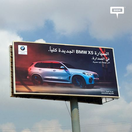 BMW X5 enlightens the billboards with surprising news