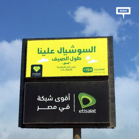 Etisalat brings you surprises just for the summer
