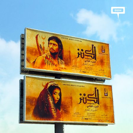 El Kenz 2: Love and destiny wait for you this Eid