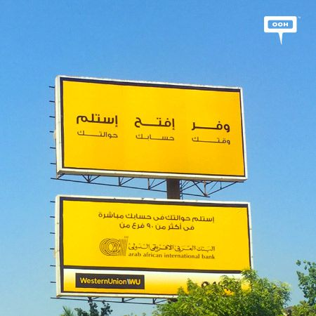 AAIB returns to make your money transfers easier with Western Union