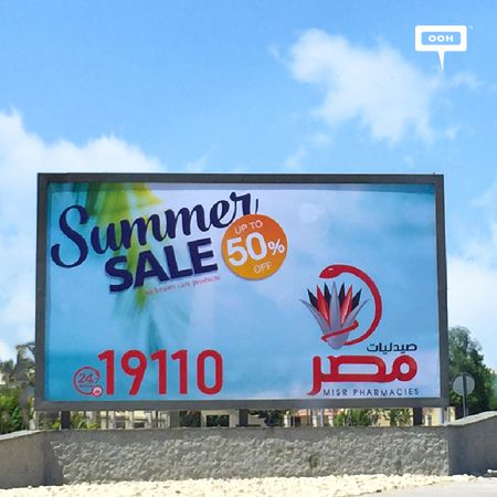 Misr Pharmacies freshen your summer with special offers