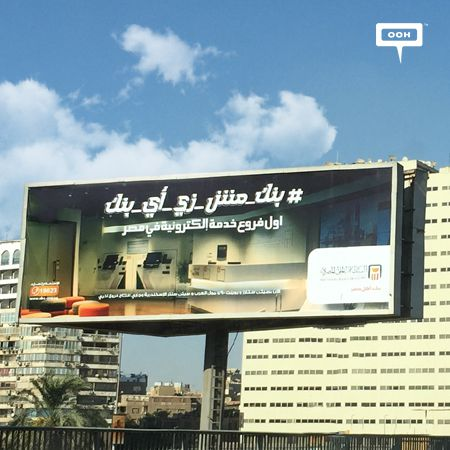 NBE reinforces their e-branches with an OOH campaign