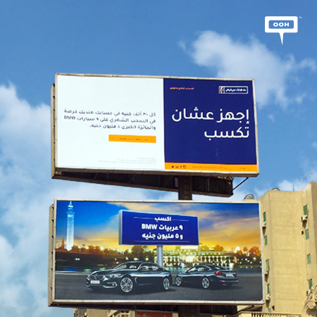 "Emirates NBD Bank encourages clients to ""Be ready to win"""