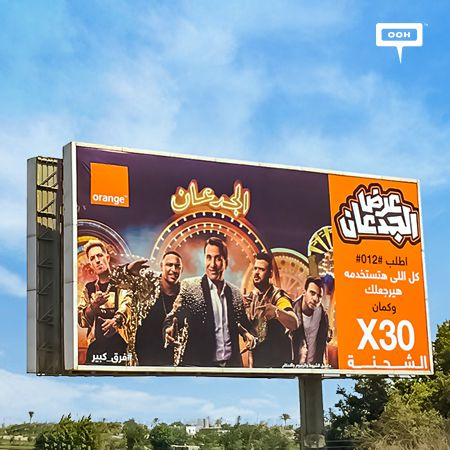 "Orange introduces ""3ard el ged3an"" with Ahmed Shebaa"