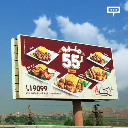 "Chicken Tikka introduces ""The 55EGP menu"" with an OOH campaign"