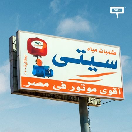 "City Pumps proves to have ""The strongest engine in Egypt"" on Cairo's billboards"