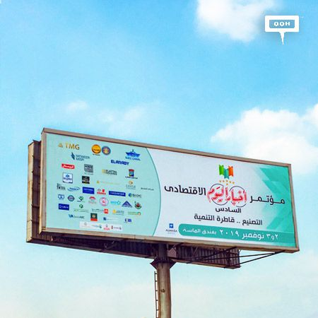 Akhbar El Youm launches the 6th edition of their economic conference