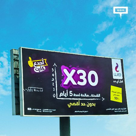 """WE announces """"Agda3 Kart"""" with a promotional outdoor campaign"""