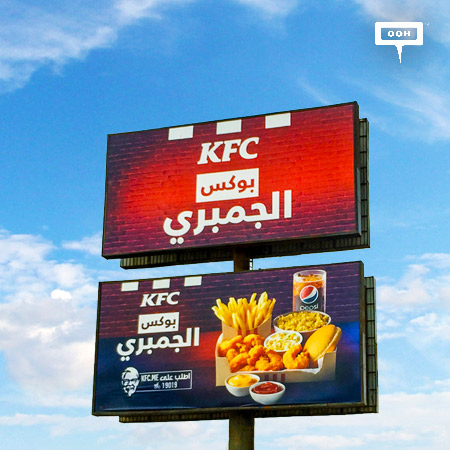 KFC reinforces their Shrimp Box on the billboards of Cairo