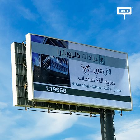 Cleopatra Clinics presents their services on an outdoor campaign