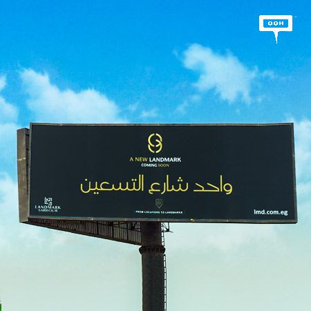 "Cairo's billboards: Something is being cooked at ""1 El Teseen St."""