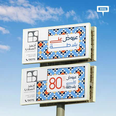 "Ahmed El Sallab introduces ""Offers you can't say no to"" on an outdoor campaign"