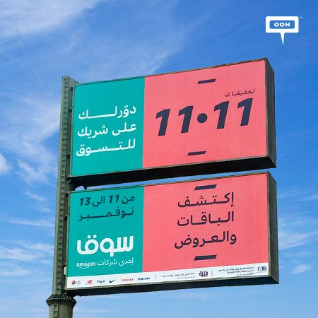 """Find yourself a shopping partner"" to join Souq.com's offers on Cairo's billboards"